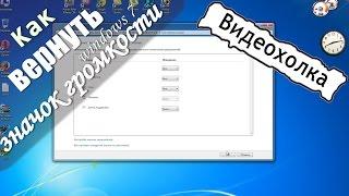 Как вернуть значок громкости в трее в Windows 7