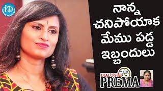 నాన్న చనిపోయాక  మేము పడ్డ ఇబ్బందులు - Singer Kousalya || Dialogue With Prema || Celebration Of Life
