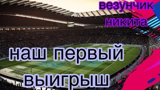 FIFA19 КУП // СОВМЕСТНАЯ ИГРА И ПОБЕДА