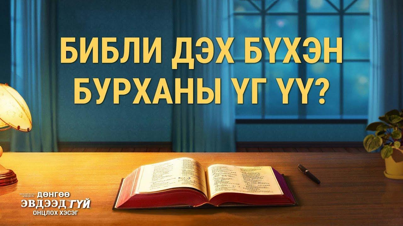"""""""Дөнгөө эвдээд гүй"""" киноны хэсэг: Библи дэх бүхэн Бурханы үг үү?"""