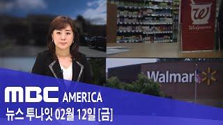 """2021년 2월 12일(금) MBC AMERICA - """"하버드 교수 위안부 망언, 역겹다""""…"""