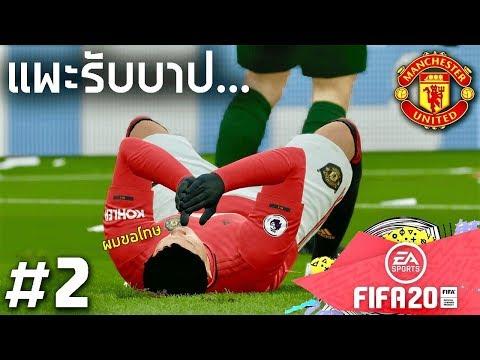 FIFA20 CAREER MODE PART 2 บทเรียนราคาแพง!!