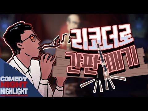 외국인 노래방에서 리코더로 간판 깨기ㅋㅋㅋ 코미디 나이트 하이라이트