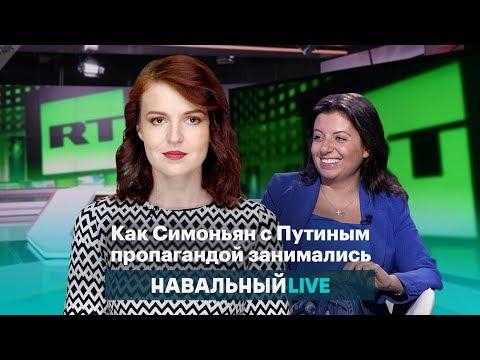 Как Симоньян с Путиным пропагандой занимались