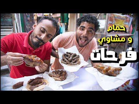 تجربه مشويات و حمام من أقدم مطعم في مصر - كبابجي الأزهر🍖