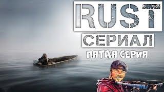 RUST СЕРИАЛ - ВСЕ НЕВОЗМОЖНОЕ ВОЗМОЖНО (5 СЕРИЯ)