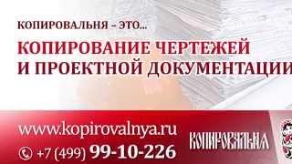 Печать проектной Документации - КОПИРОВАЛЬНЯ(, 2015-09-14T11:44:43.000Z)