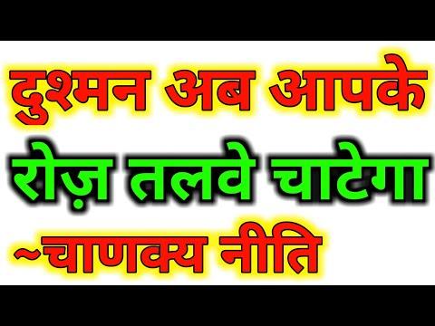 Dusman talve chatenge aapke | Chanakya Niti Best Motivational Video Dushman se badla lene ka tarika