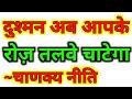 Lagu Dusman talve chatenge aapke  Chanakya Niti Best Motivational Video Dushman se badla lene ka tarika