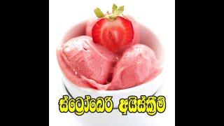 සටරබර අයසකරම - Strawberry Ice Cream