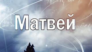 Матвей. Хроника событий