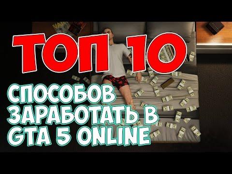 10 СПОСОБОВ ЗАРАБОТАТЬ В GTA 5 ONLINE | КАК РАЗБОГАТЕТЬ В ГТА 5 |  ДЕНЬГИ В GTA 5 ONLINE