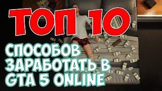 видео Как быстро заработать 1 миллионов долларов в GTA 5 Online