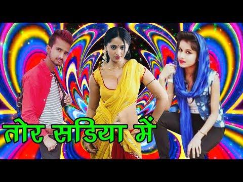 2018 Hit Famous Bhojpuri Song    तोर सडिया में    Tor Sadiya Me    Rambabu Pandit