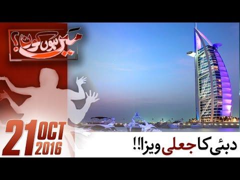Dubai Ka Jaali Visa | Mein Hoon Kaun | SAMAA TV | 21 Oct 2016