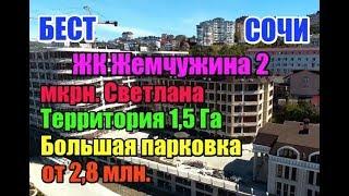 Недвижимость Сочи: ЖК