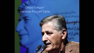 """Tolışə nəğmə  Talış mahnısı Талышская песня """"Dinyo Tolishon""""  Pouyan Taleshi"""