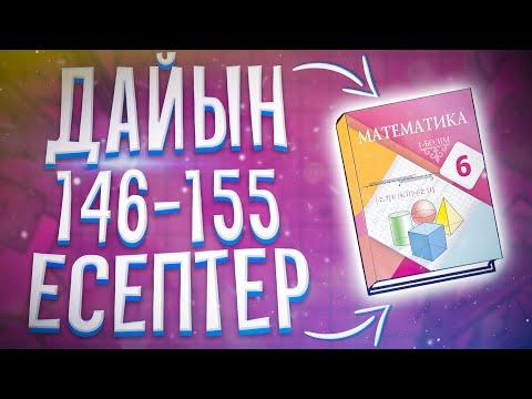 6-сынып Математика 146 147 148 149 150 151 152 153 154 155 есептер дайын үй жұмыстары