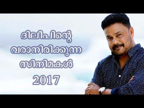 Upcoming movies of Dileep 2017 ദിലീപിന്റെ വരാനിരിക്കുന്ന സിനിമകൾ 2017