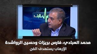 محمد العبادي، فارس بريزات وحسين الرواشدة - الإرهاب يستهدف الفن