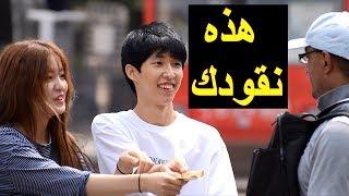 إسقاط المال على الأرض , شاهد رده فعل الكوريين