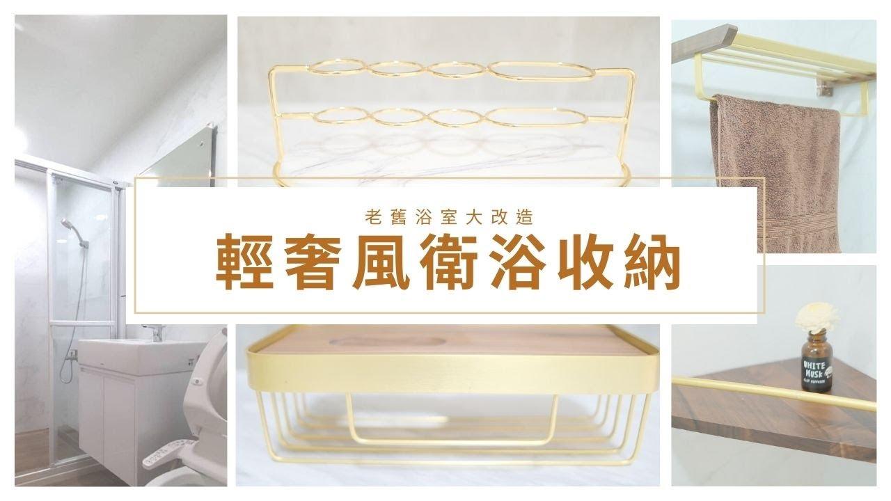 1.5坪老舊浴室大翻新,開箱黏貼式衛浴收納!