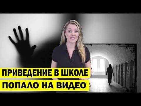 видео: ПРИВЕДЕНИЕ В ШКОЛЕ ПОПАЛО НА ВИДЕО