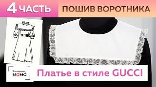 Платье в стиле Gucci с воротником и манжетами Часть 4 Пошив съемного воротника Мастер класс
