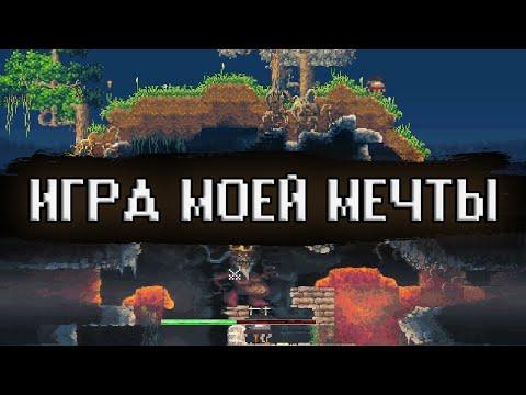 ОБЗОР ИГРА МОЕЙ МЕЧТЫ (Underground)