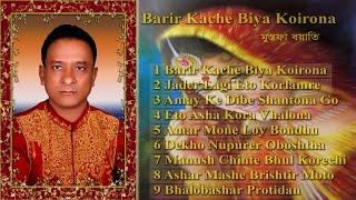 বাড়ির কাছে বিয়া কইরনা ।। Barir Kache Biya Koirona ।। Mostofa Boyati