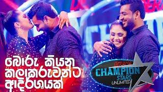 බොරු කියන කලාකරුවන්ට ආදර්ශයක් | Derana Champion Stars Unlimited Thumbnail