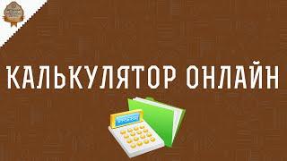 шикарный калькулятор онлайн