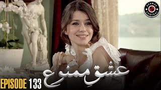 Ishq e Mamnu | Episode 133 | Turkish Drama | Nihal and Behlul | Dramas Central