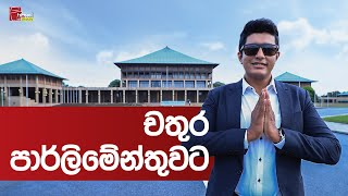 Travel With Chatura | Parliament ( පාර්ලිමේන්තුව ) (Vlog 231) Thumbnail