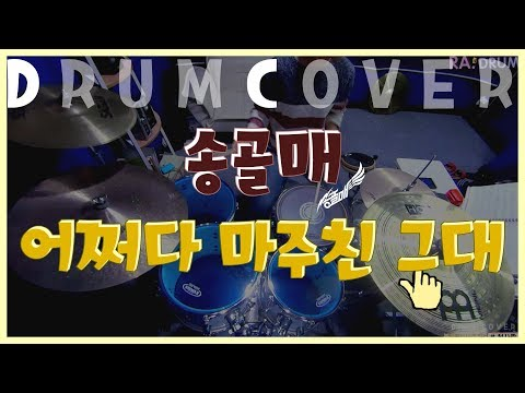 송골매(SongGolMae) - 어쩌다 마주친 그대(Met you by chance) 드럼 커버(DRUM COVER)