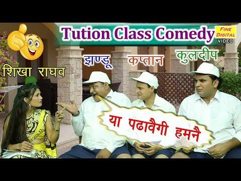 या पढावैगी हमनै - TUTION CLASS COMEDY || HARYANVI COMEDY || JHANDU COMEDY