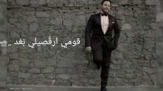 Assi El Hallani - Omy Er2osely Baad     عاصي الحلاني - قومي ارقصيلي بعد