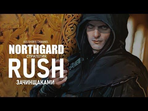 Northgard─Гайд: Rush Зачинщиками