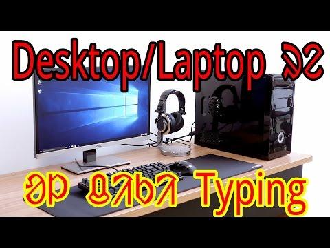 Santali keyboard for PC/Desktop/Laptop(OL CHIKI TYPING)offline/online internet