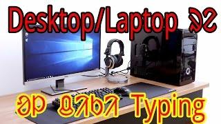 Santali keyboard for PC/Desktop/Laptop(OL CHIKI TYPING)offline/online internet screenshot 3