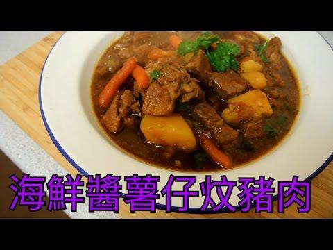 海鮮醬薯仔炆豬肉食譜 Stewed Pork shoulder with Hoisin Sauce & Potato Recipe