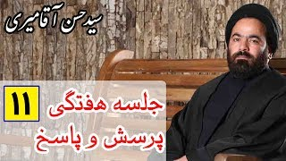 جلسه پرسش و پاسخ فوق العاده زیبا استاد سید حسن آقامیری 21/9/98 (شماره 111بخش اول)