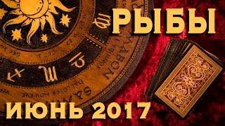 РЫБЫ - Финансы, Любовь, Здоровье. Таро-Прогноз на июнь 2017