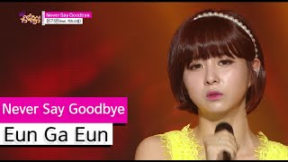 [HOT] Eun Ga Eun (feat.Kidstep) - Never Say Goodbye, 은가은  - 네버 세이 굿바이, Show Music core 20150808