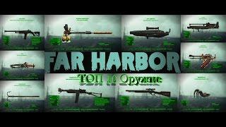 Fallout 4 Far Harbor ТOP 10 Новое Оружие