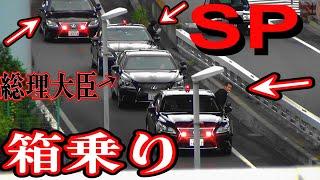 我々が総理SP‼️LS警護車SP全員箱乗りで首都高へ‼️ thumbnail