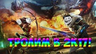 Prime World - Тролим в 2к17!)
