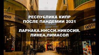 КИПР 2021 НИКОСИЯ ЛИНЕА НИССИ ЛИМАСОЛ ЛАРНАКА