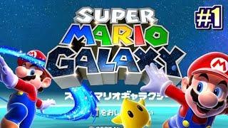 【Wii】銀河の世界へ!スーパーマリオギャラクシー実況プレイ!#1【マリギャラ】