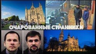 Жители Солсбери обсуждают интервью Петрова и Боширова